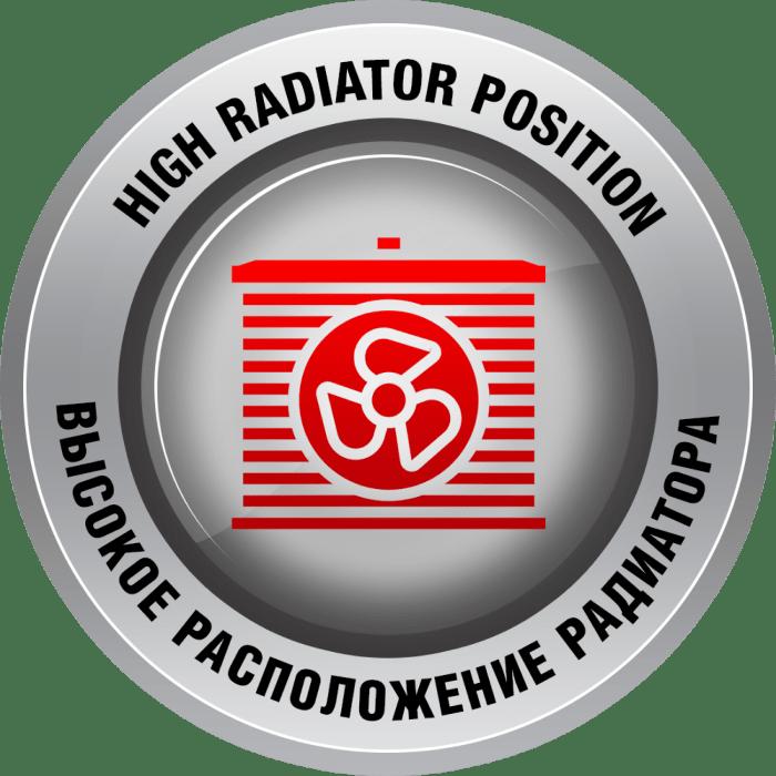 Высокое расположение радиатора охлаждения
