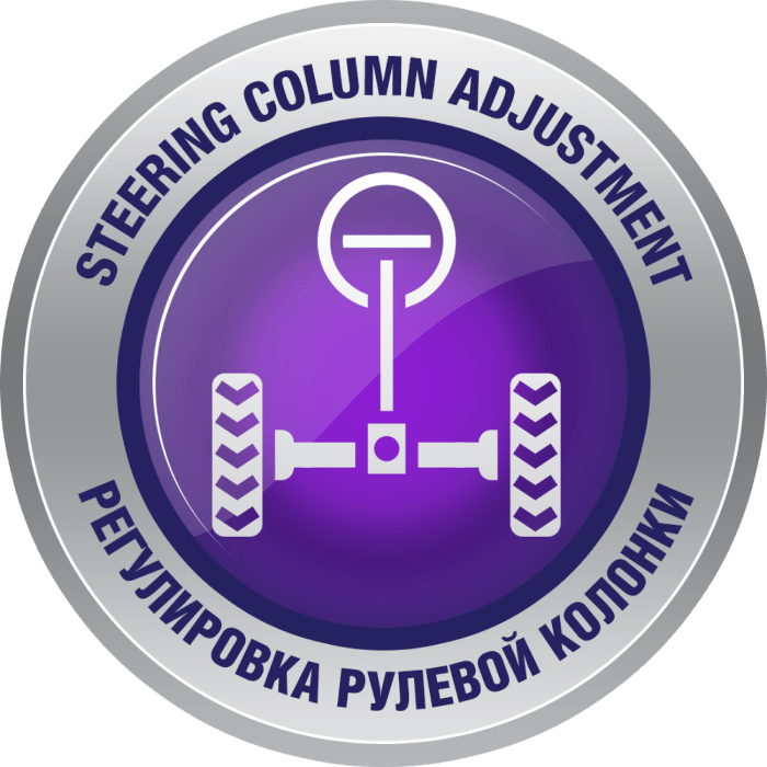 Регулировка рулевой колонки в двух направлениях